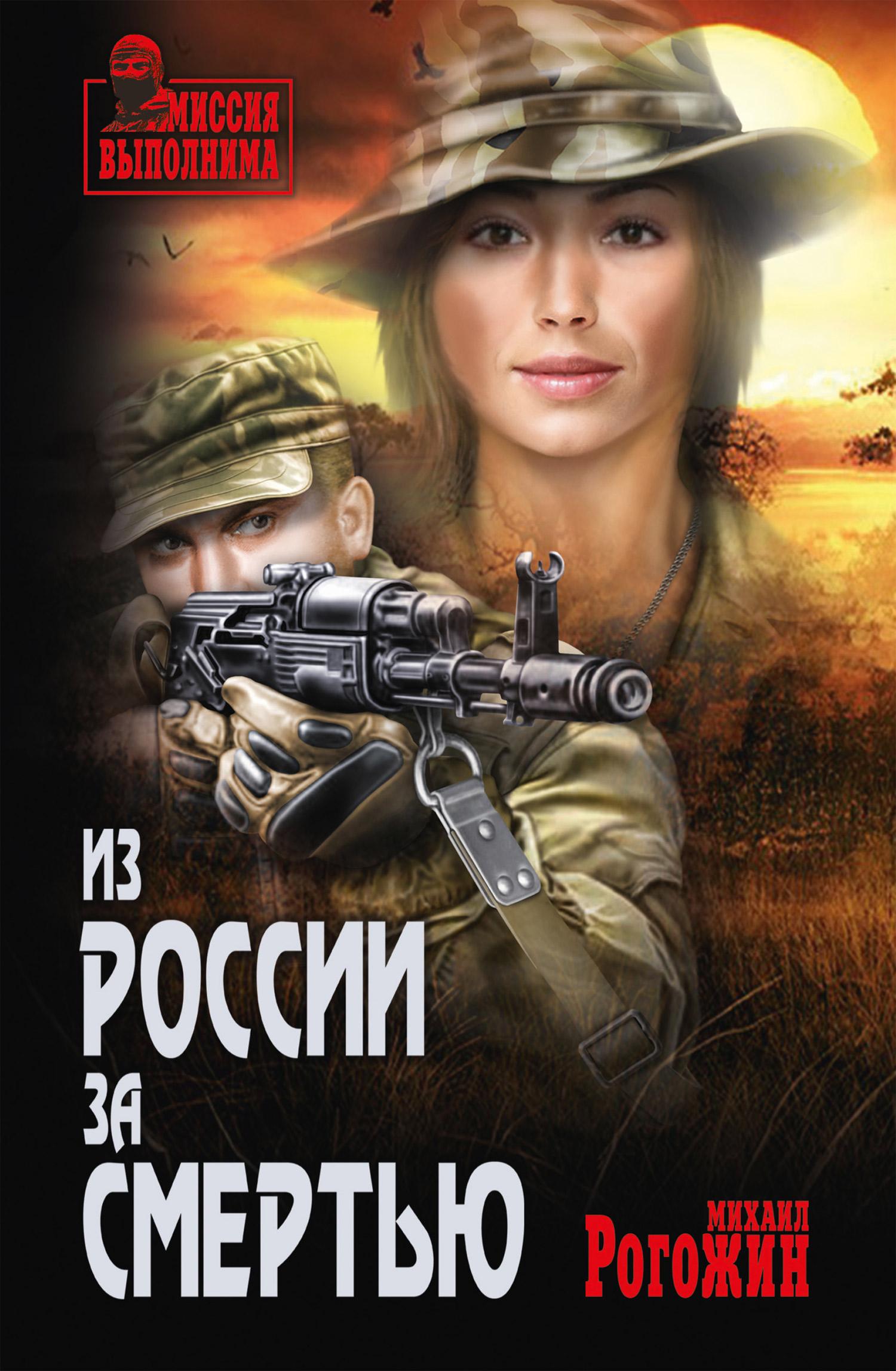 Михаил Рогожин Из России за смертью дашко д джига со смертью
