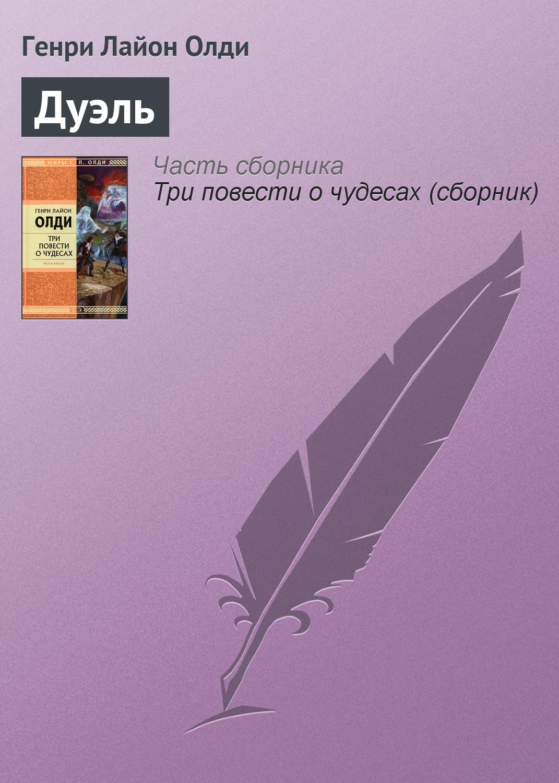 Генри Лайон Олди Дуэль петровичев антон петровичева лариса изгнанник