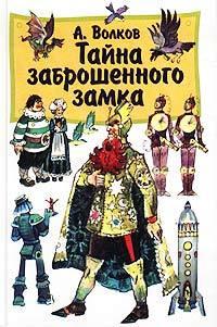 Александр Волков Тайна заброшенного замка александр волков тайна заброшенного замка