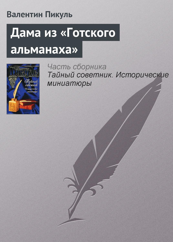 Валентин Пикуль Дама из «Готского альманаха» ярослав георгиевич катаев пути господни рассказ