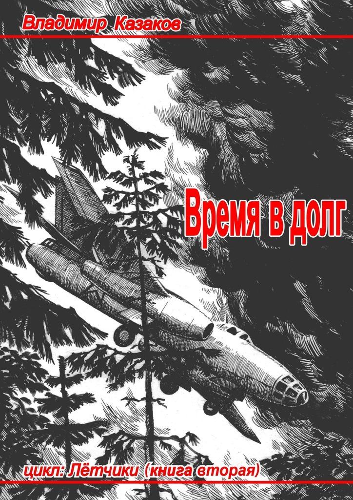 Владимир Казаков Время вдолг владимир казаков роман флобера