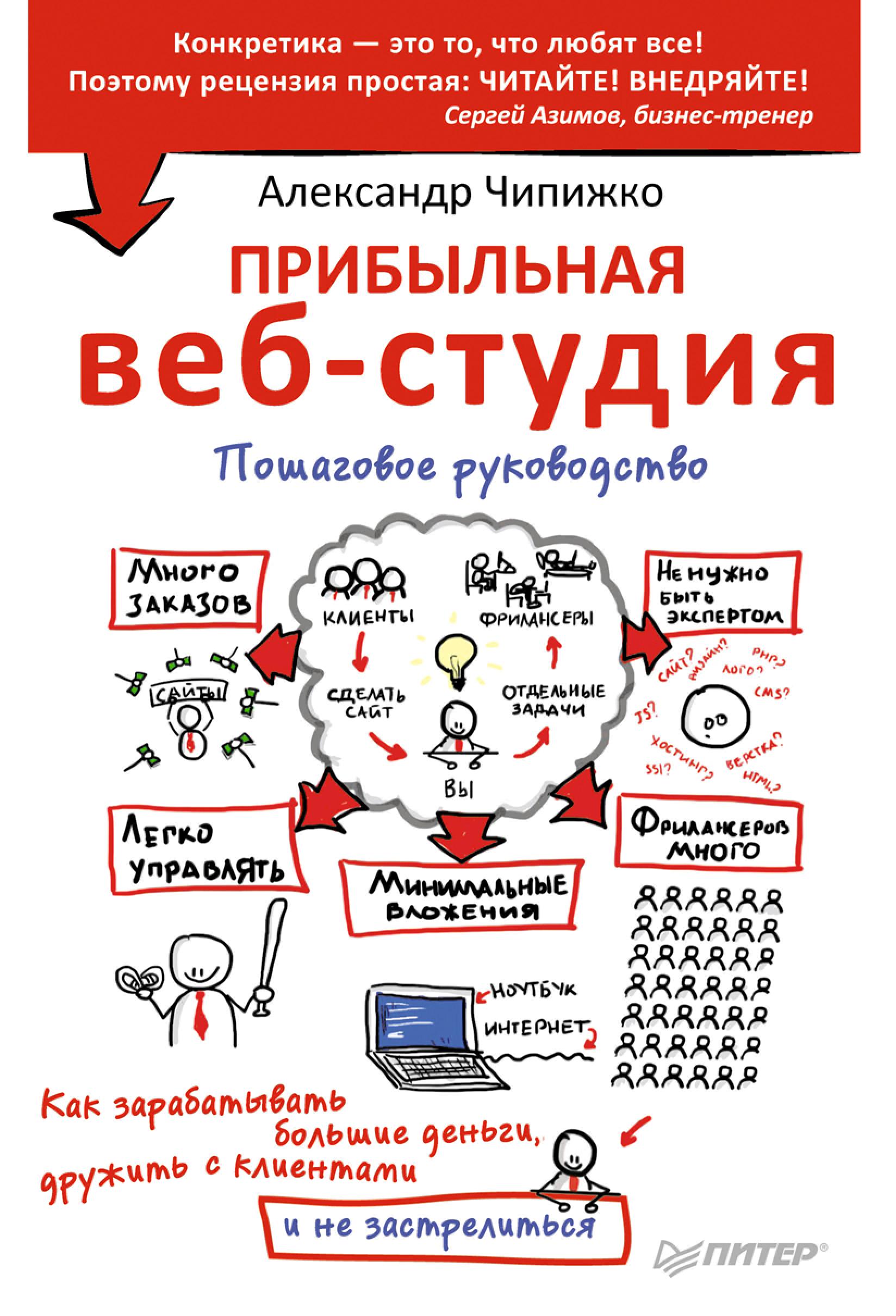 Обложка книги Прибыльная веб-студия. Пошаговое руководство