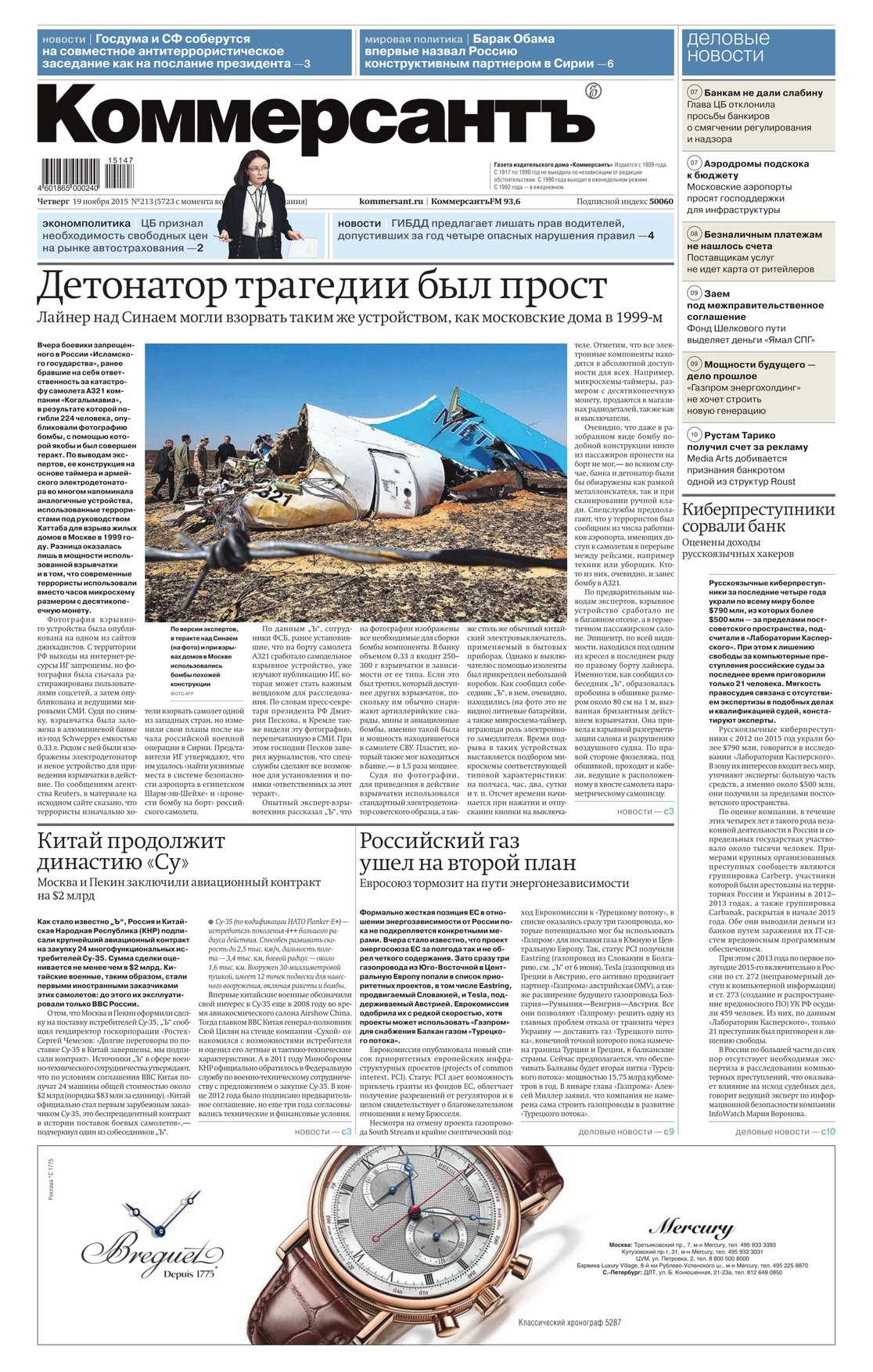 цена на Редакция газеты Коммерсантъ (понедельник-пятница) Коммерсантъ (понедельник-пятница) 213-2015