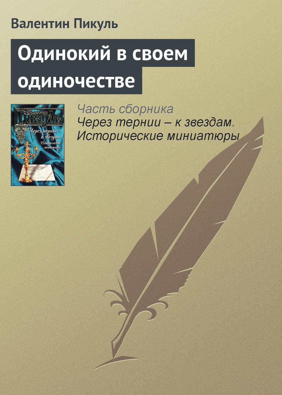 Одинокий в своем одиночестве ( Валентин Пикуль  )