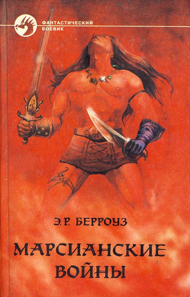 Эдгар Берроуз Боги Марса осовин и запрещенный марс