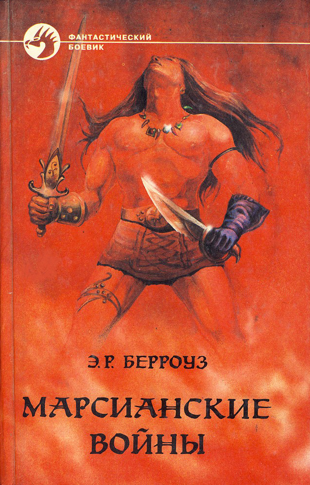 эдгар берроуз боевой человек марса Эдгар Берроуз Владыка Марса