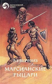 эдгар берроуз боевой человек марса Эдгар Берроуз Боевой человек Марса