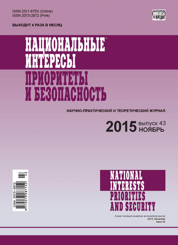 Отсутствует Национальные интересы: приоритеты и безопасность № 43 (328) 2015 воловик н пахомов а приходько с направления поддержки инновационного экспорта в россии