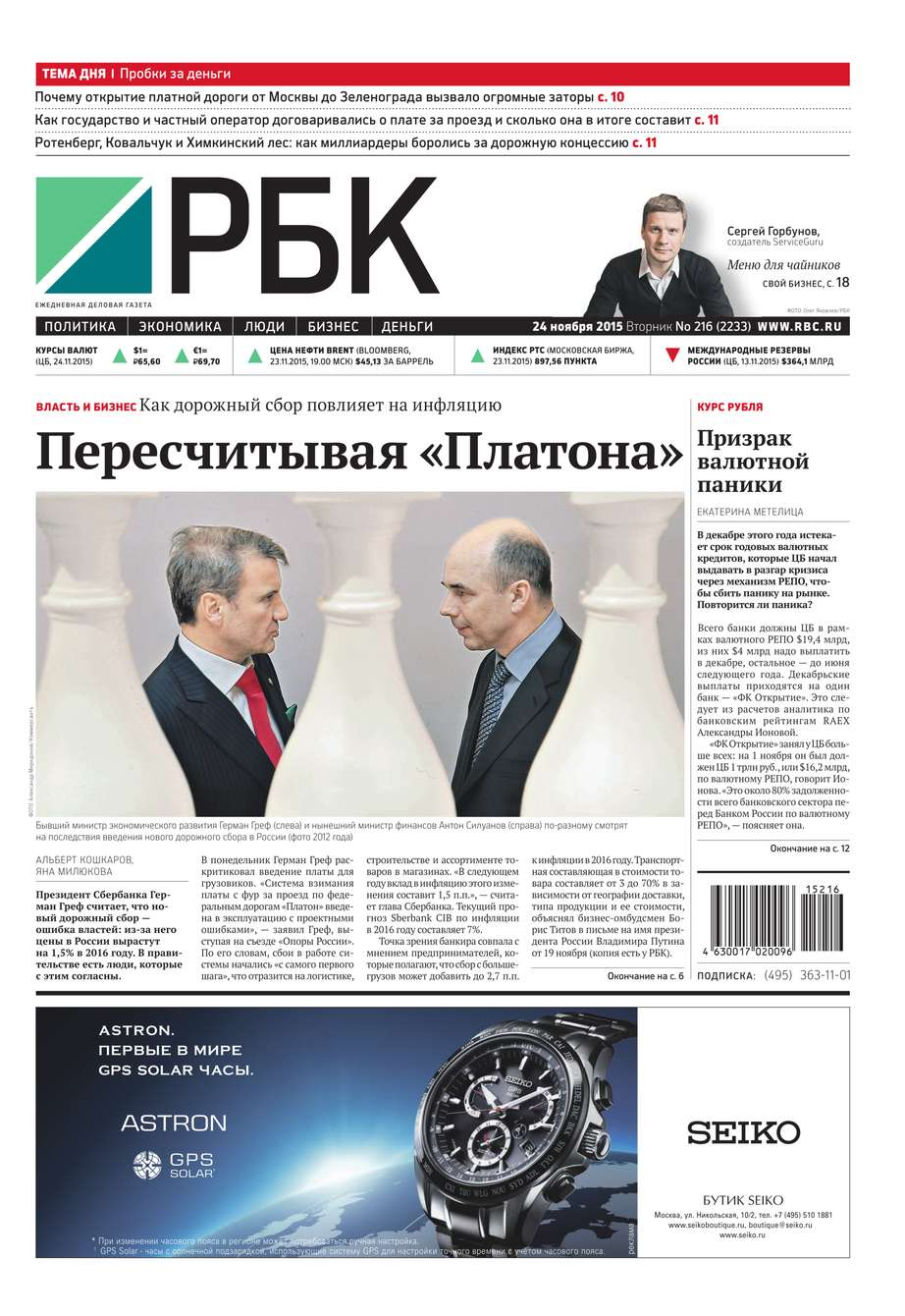 Ежедневная деловая газета РБК 216-2015