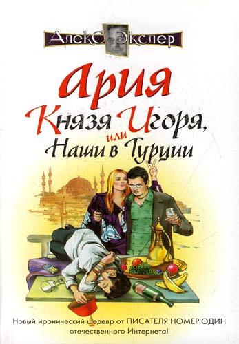 купить Алекс Экслер Ария князя Игоря, или Наши в Турции по цене 69.9 рублей