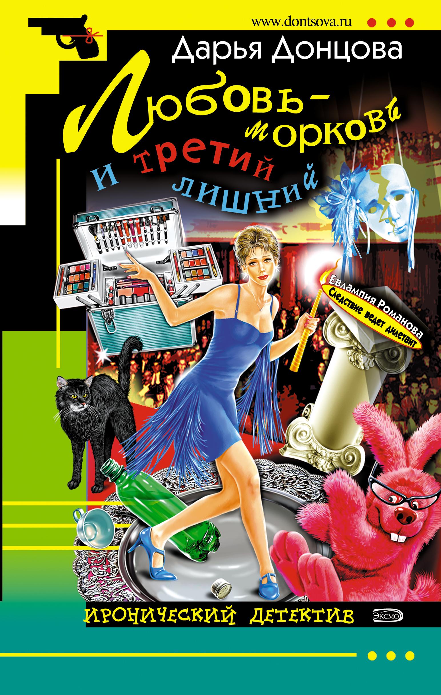 Дарья Донцова Любовь-морковь и третий лишний донцова д любовь морковь и третий лишний