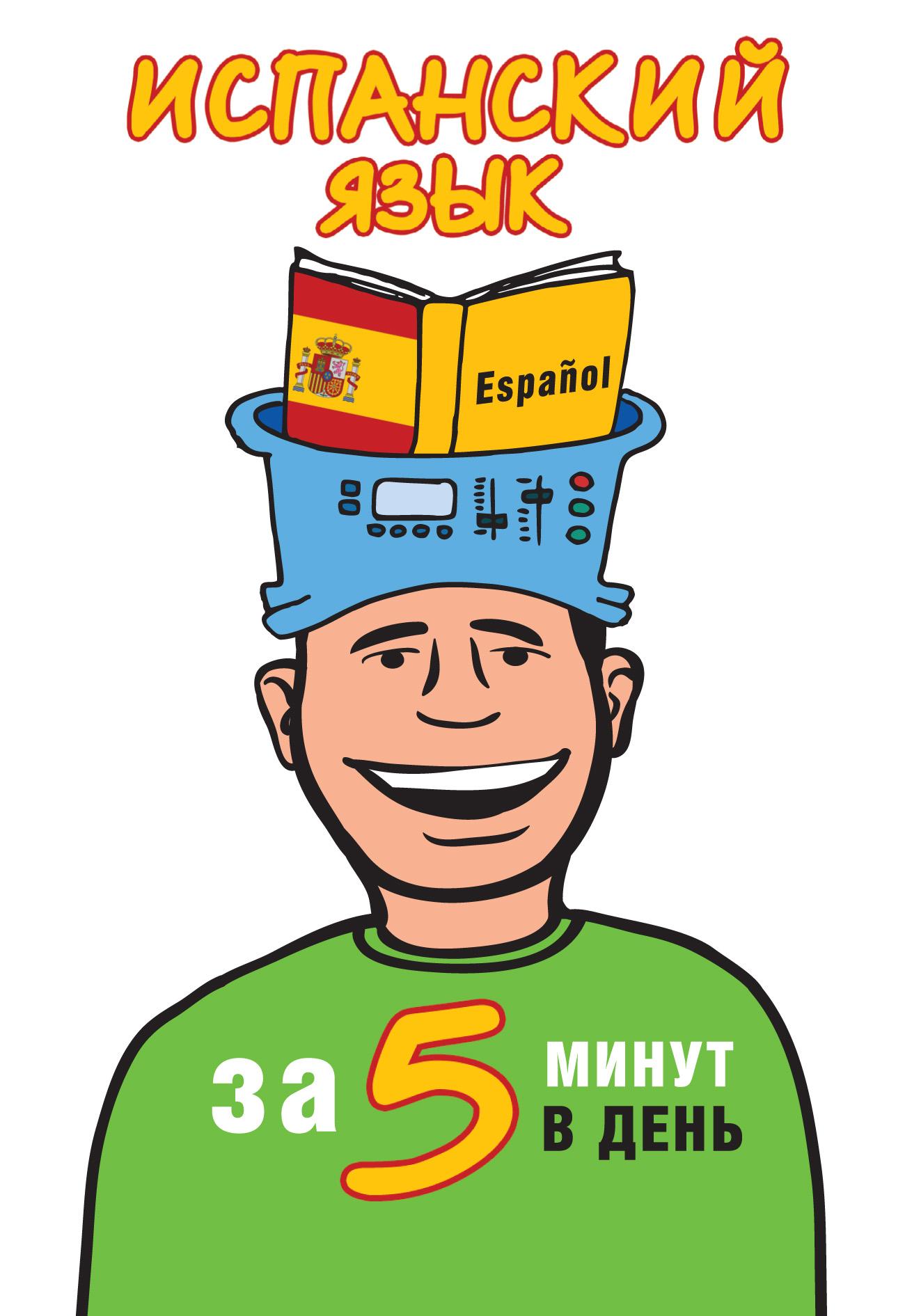 О. А. Кутумина Испанский язык за 5 минут в день кутумина о испанский язык за 5 минут в день page 2