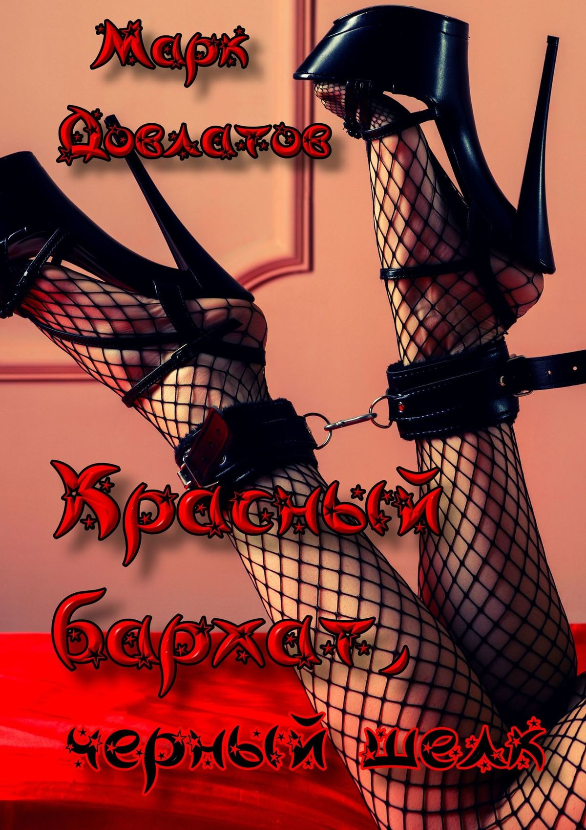 Марк Довлатов Красный бархат, черныйшелк. Sex-Triptych
