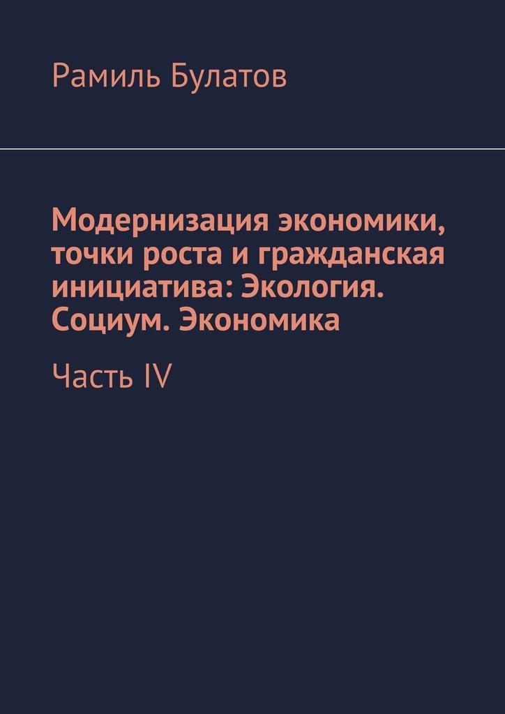Рамиль Булатов Модернизация экономики, точки роста игражданская инициатива: Экология. Социум. Экономика рамиль булатов сектор третий– курс устойчивый