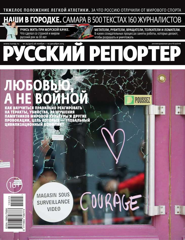 Редакция журнала Русский Репортер Русский Репортер 25-2015 скатерть арти м ричард