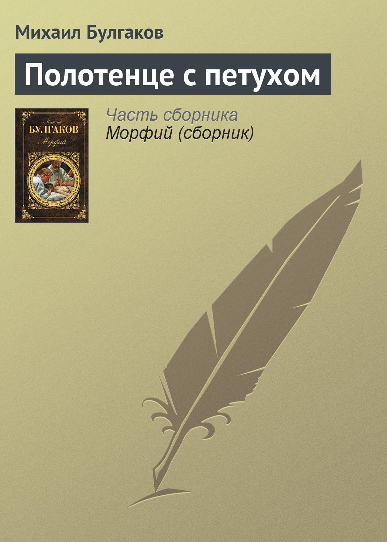 цена на Михаил Булгаков Полотенце с петухом
