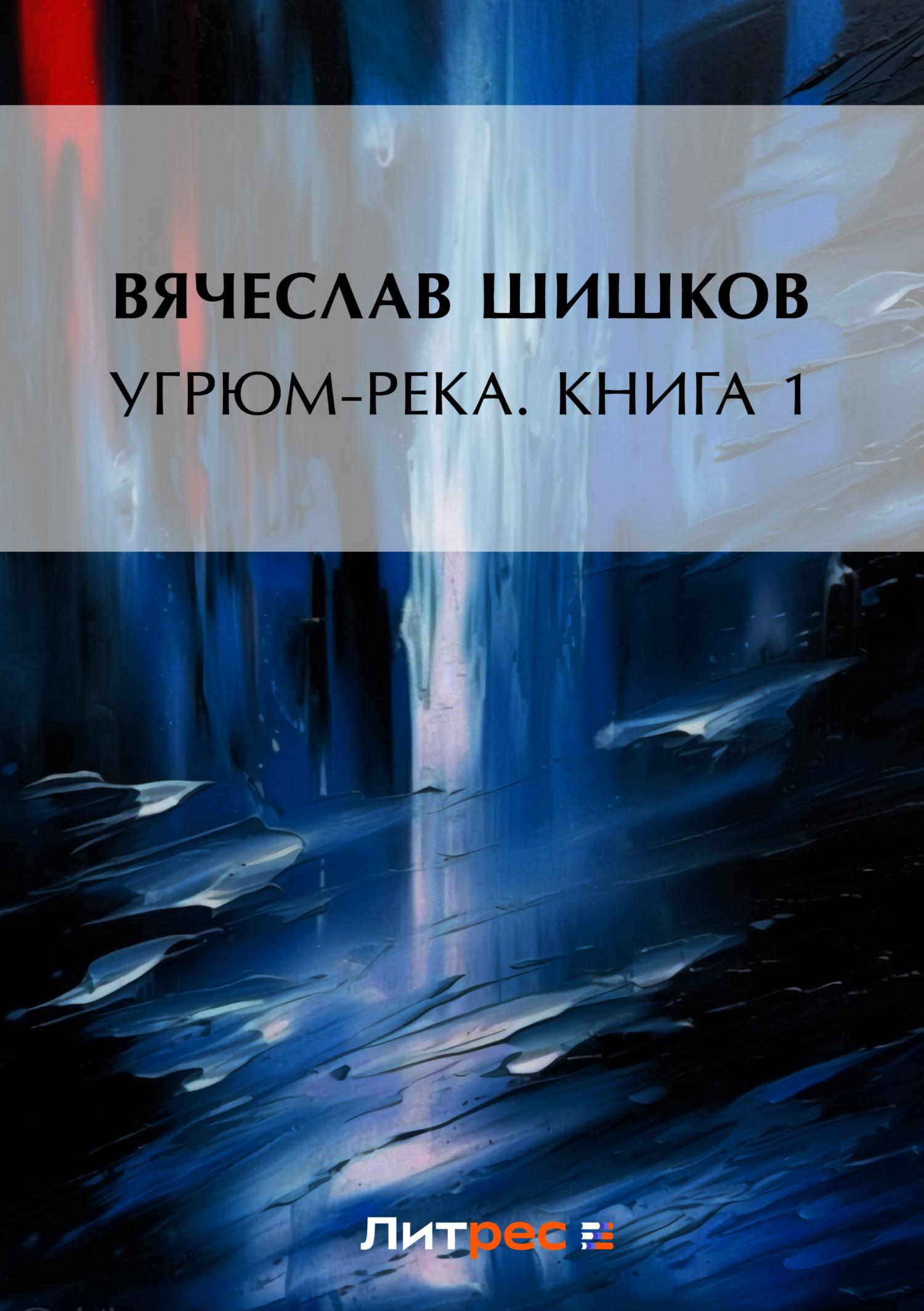 цена Вячеслав Шишков Угрюм-река. Книга 1