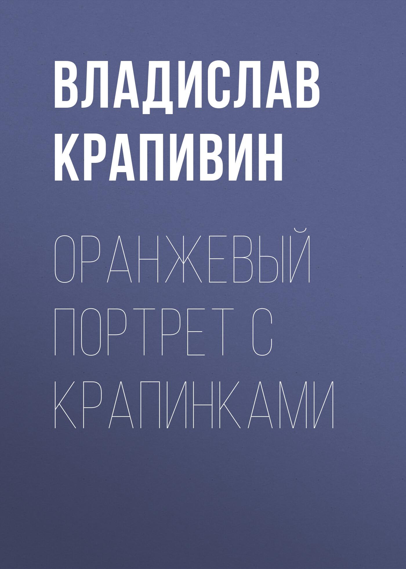 Владислав Крапивин Оранжевый портрет с крапинками резистор kiwame 2w 180 ohm