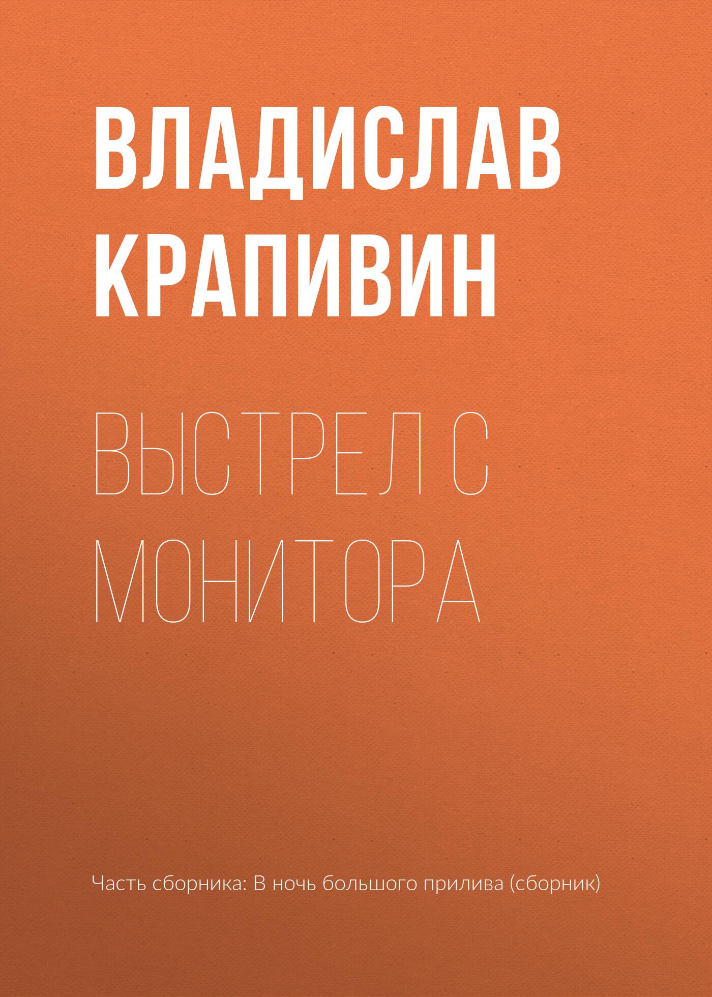 Владислав Крапивин Выстрел с монитора владислав крапивин мальчик девочку искал
