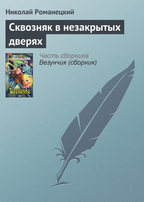 Николай Романецкий Сквозняк в незакрытых дверях николай романецкий обреченный на любовь