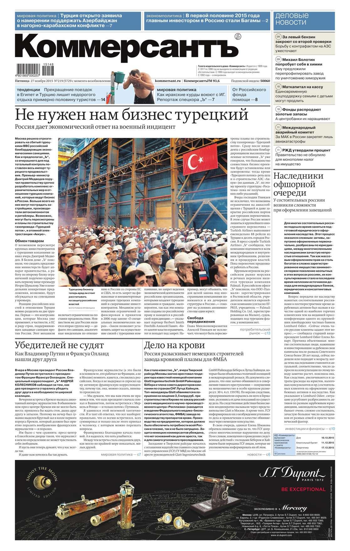 Редакция газеты Коммерсантъ (понедельник-пятница) Коммерсантъ (понедельник-пятница) 219-2015