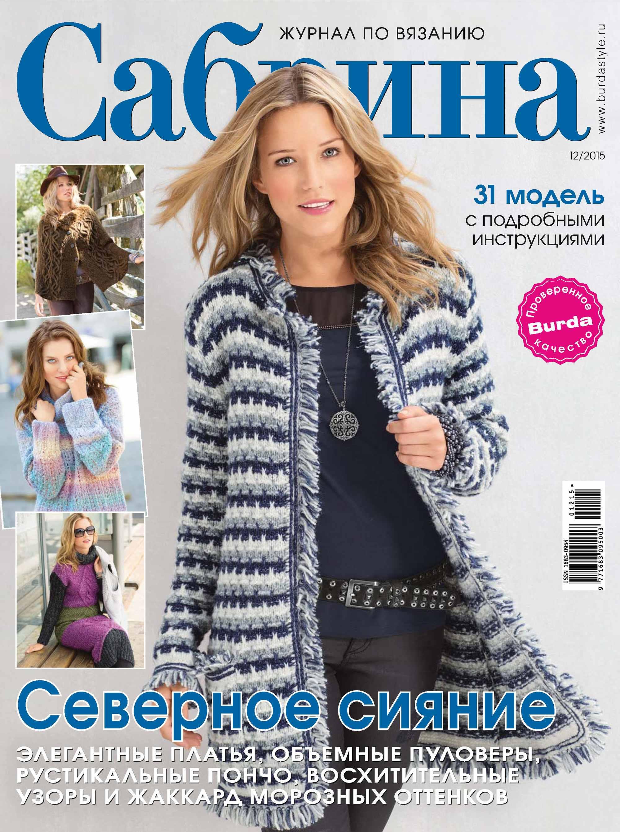 ИД «Бурда» Сабрина. Журнал по вязанию. №12/2015 пуловеры