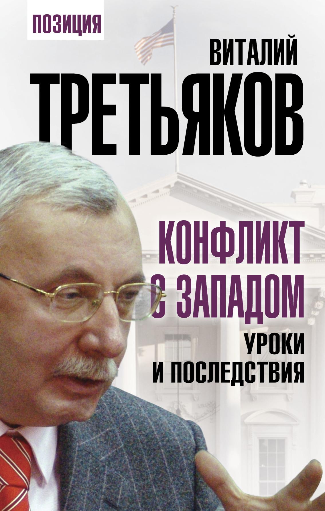 Виталий Третьяков Конфликт с Западом. Уроки и последствия