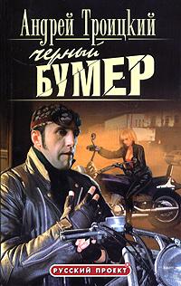 Андрей Троицкий Черный бумер