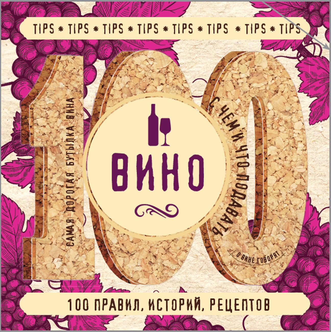 Отсутствует Вино. 100 правил, историй, рецептов