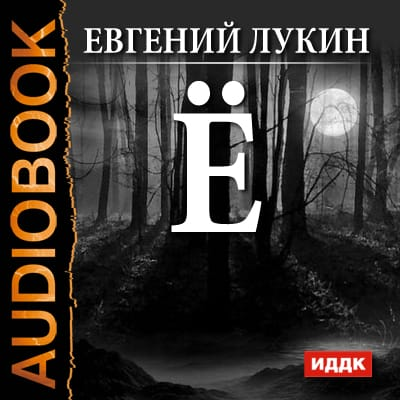 Евгений Лукин Ё цена и фото