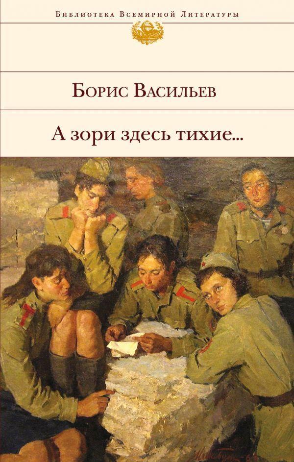 Борис Васильев А зори здесь тихие… (сборник) борис васильев завтра была война