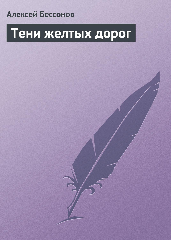 Алексей Бессонов Тени желтых дорог алексей бессонов ночь пляшущей тени