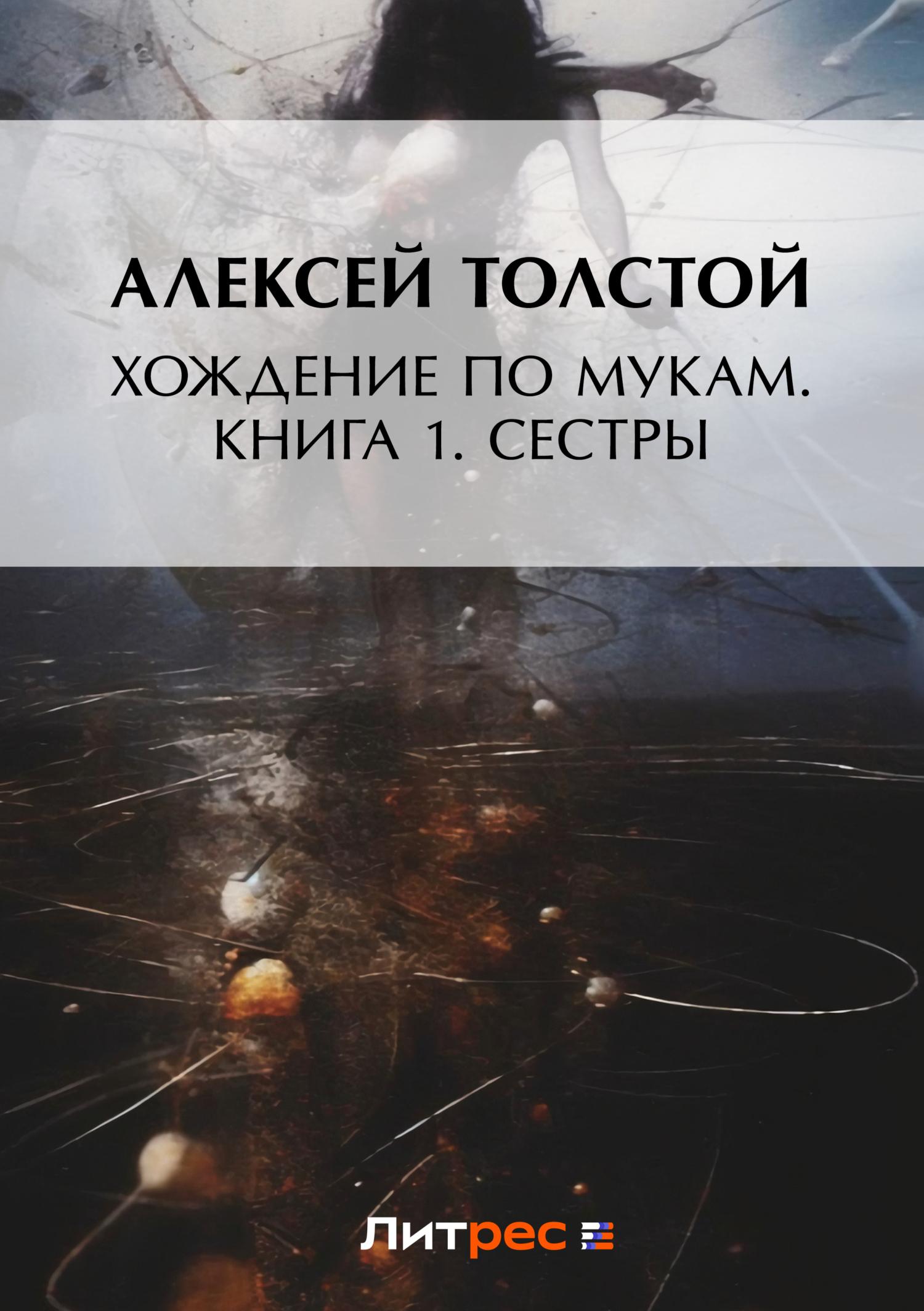 Алексей Толстой Хождение по мукам. Книга 1. Сестры