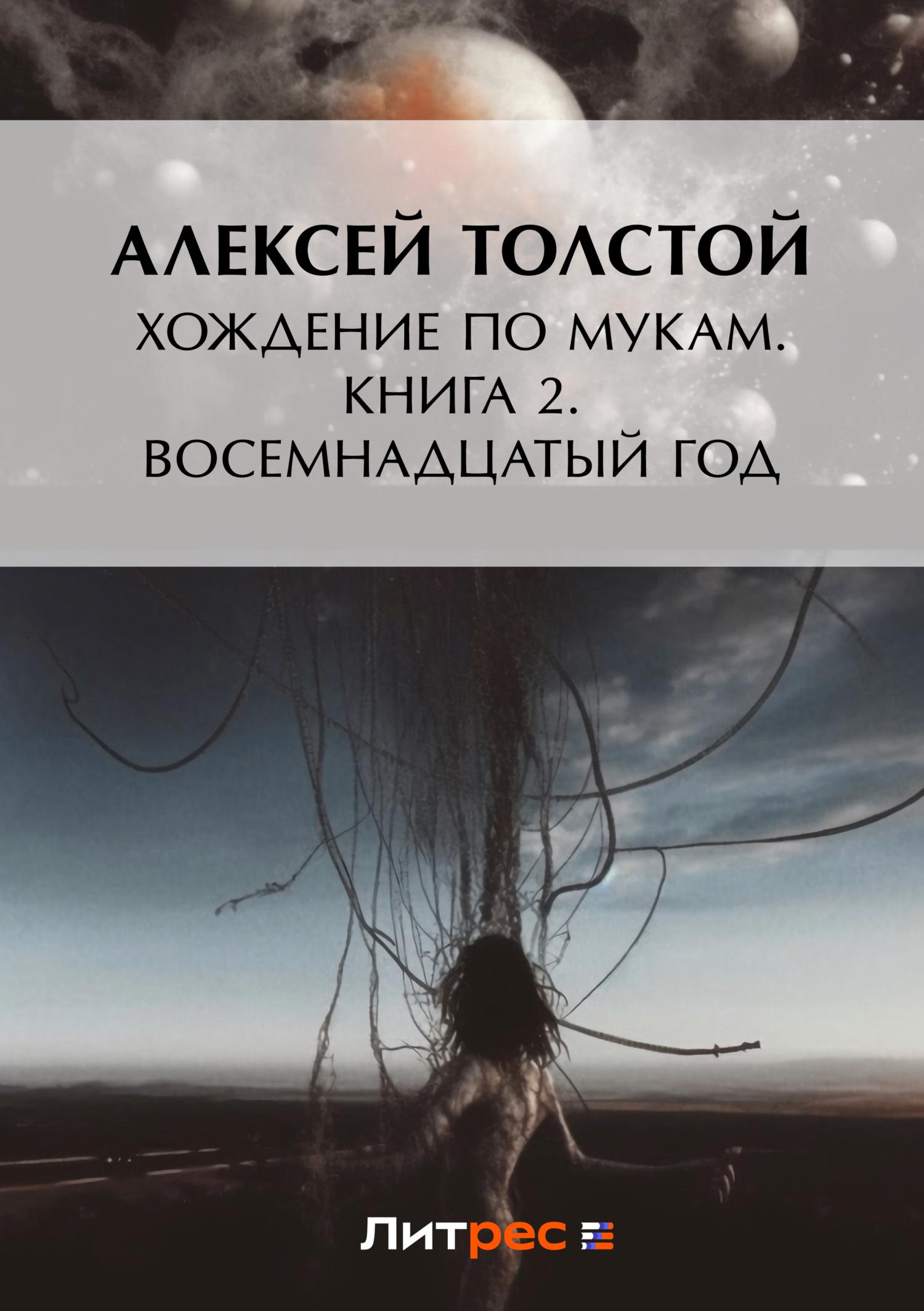 Алексей Толстой Хождение по мукам. Книга 2. Восемнадцатый год