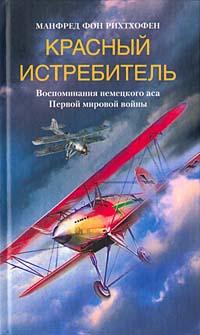 Красный истребитель. Воспоминания немецкого аса Первой мировой войны