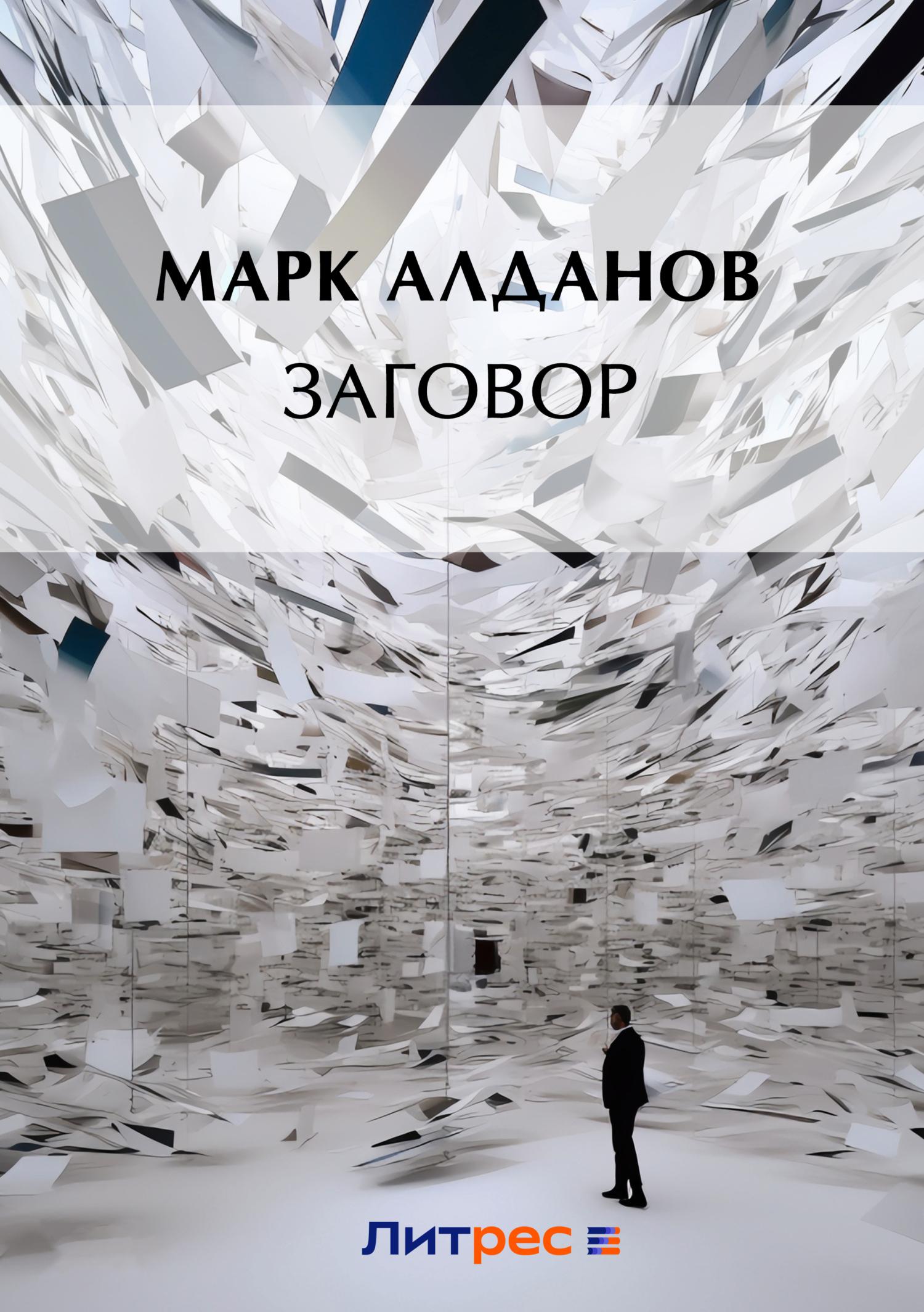 Марк Алданов Заговор (сборник) олег козинкин мировой заговор против россии