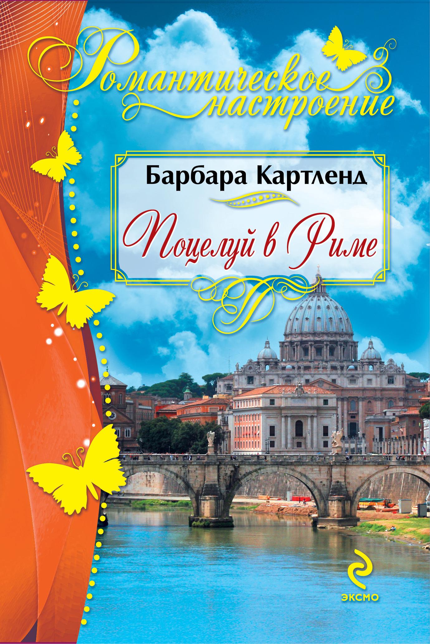 Барбара Картленд Поцелуй в Риме цена