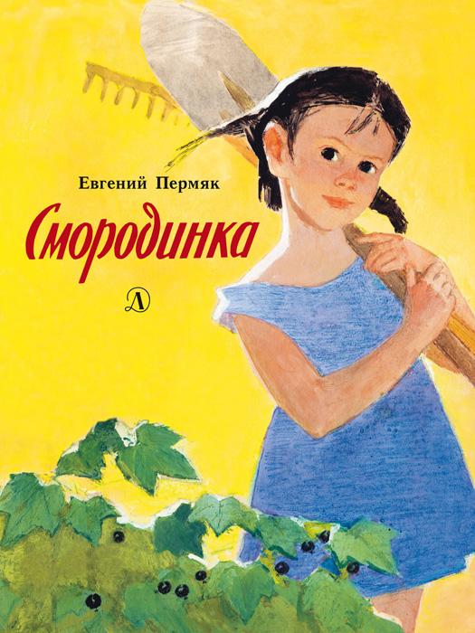 Евгений Пермяк Смородинка