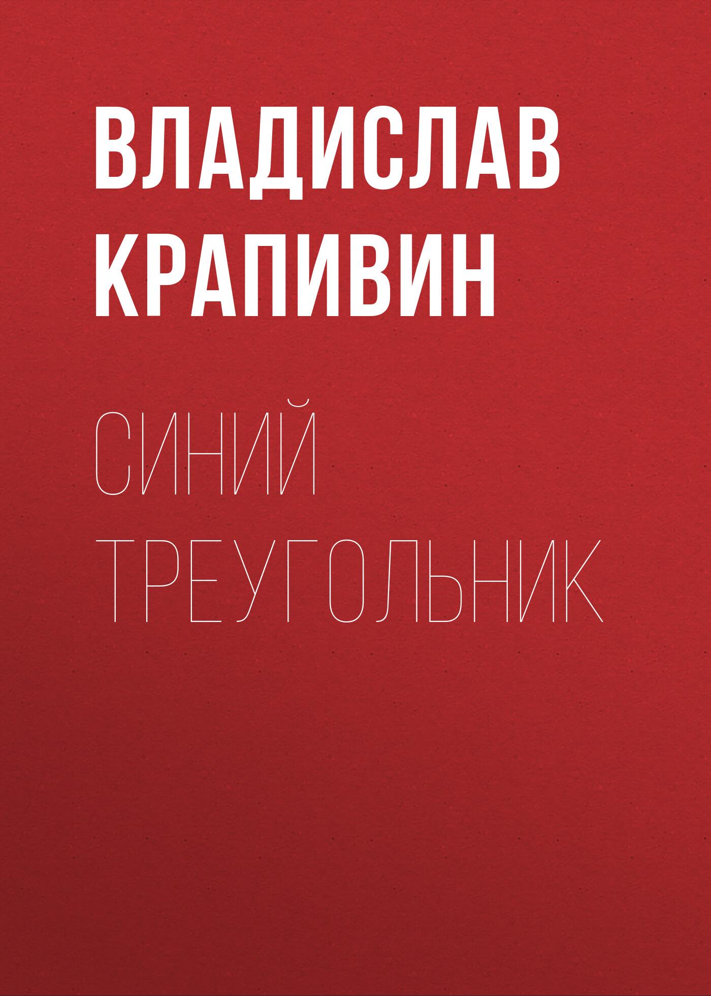 Владислав Крапивин Синий треугольник