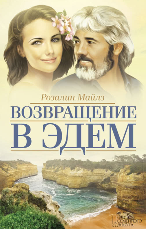 обложка электронной книги Возвращение в Эдем