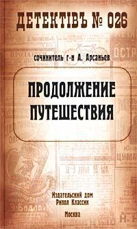 Александр Арсаньев Продолжение путешествия александр сахаров сергей агаджанов крым прошлое и настоящее