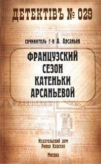 Александр Арсаньев Французский сезон Катеньки Арсаньевой