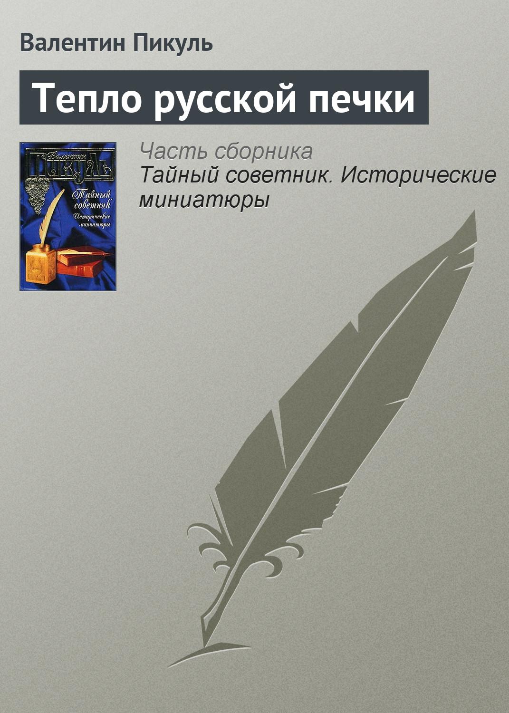 Тепло русской печки ( Валентин Пикуль  )