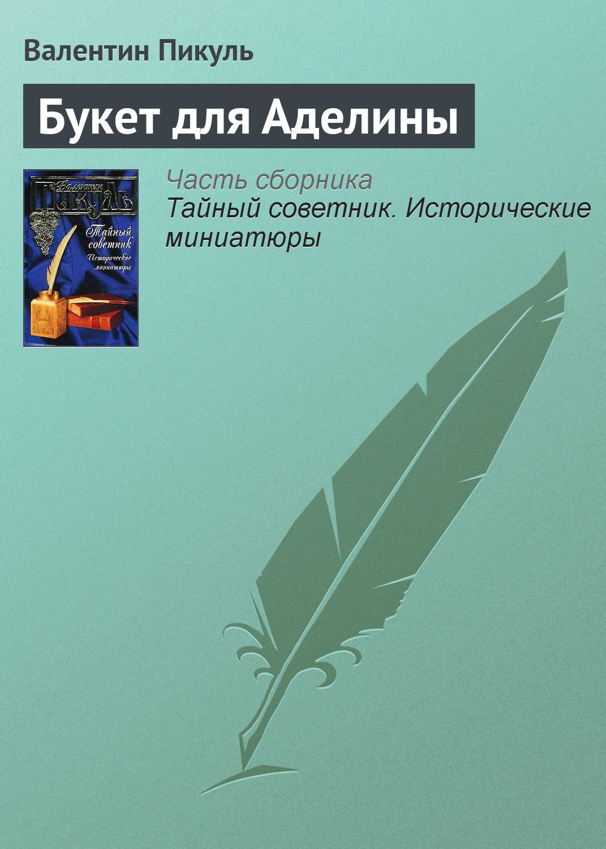 Букет для Аделины ( Валентин Пикуль  )