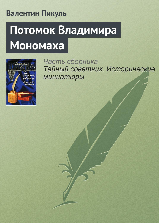 Потомок Владимира Мономаха ( Валентин Пикуль  )