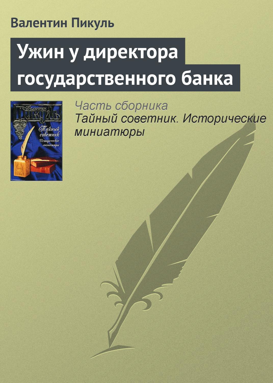 Валентин Пикуль Ужин у директора государственного банка