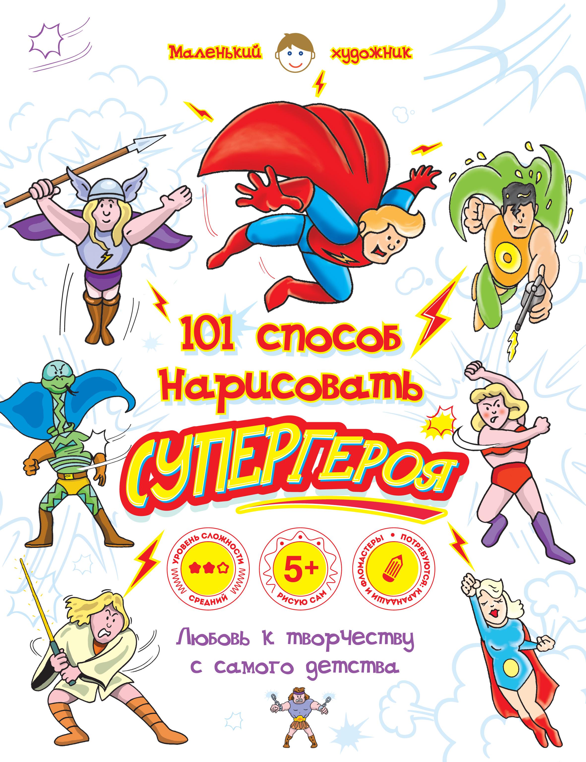 101способ нарисовать супергероя