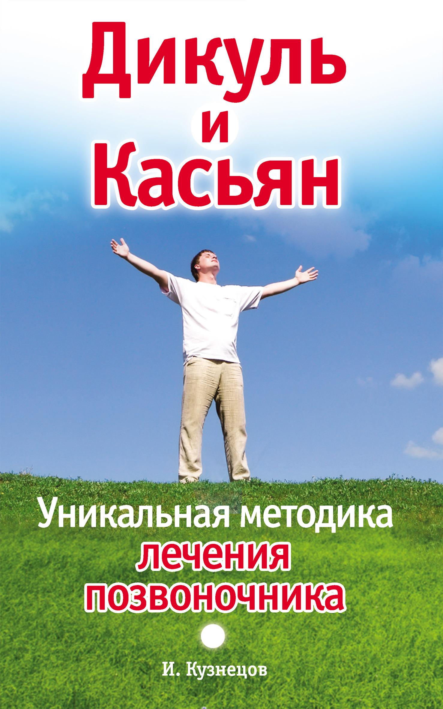 Иван Кузнецов Дикуль и Касьян. Уникальная методика лечения позвоночника тренажеры