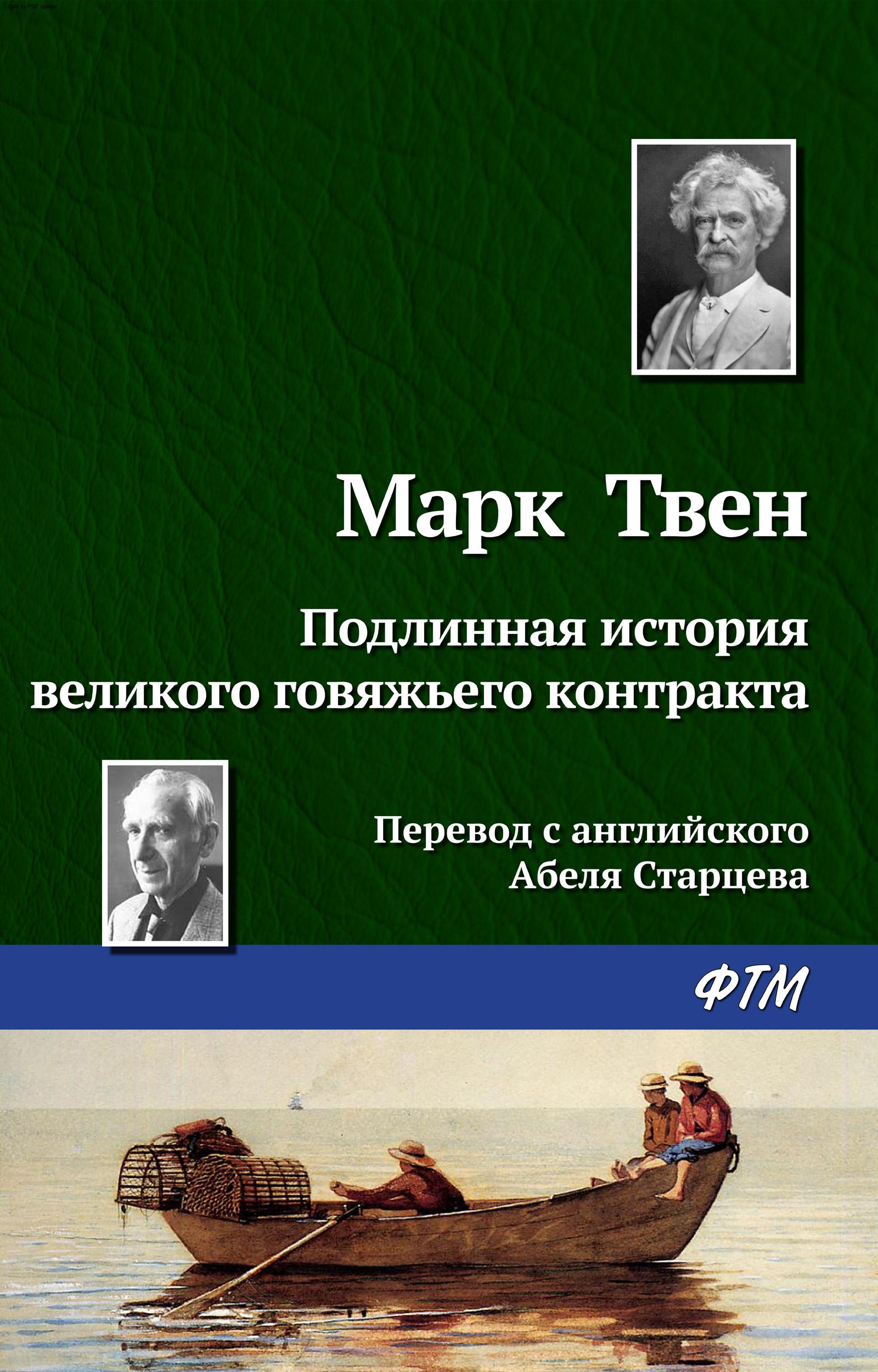 Марк Твен Подлинная история великого говяжьего контракта рейчел с подлинная история земли