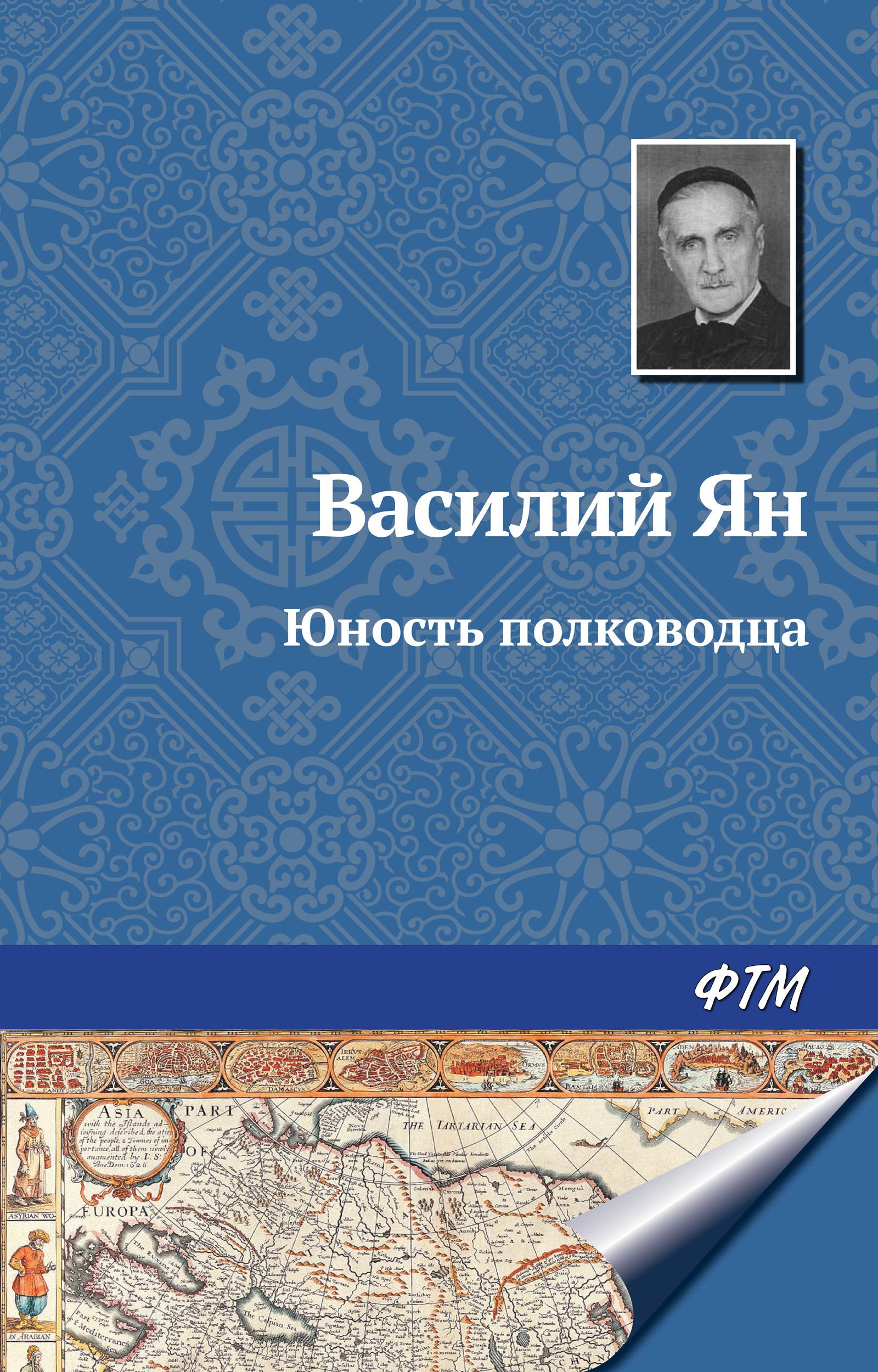 Василий Ян Юность полководца